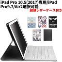 【送料無料】iPad Pro 10.5(2017)専用/ iPad Pro9.7/Air2専用選択可能 超薄型Bluetooth接続キーボード兼スタンド兼カ…