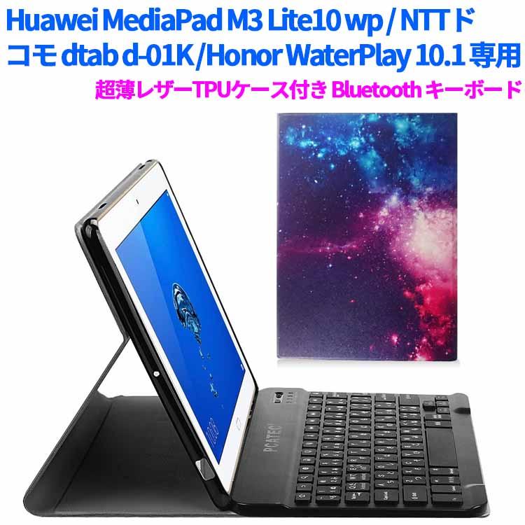 【送料無料】NTTドコモ dtab d-01K /Huawei MediaPad M3 Lite10 wp / Honor WaterPlay 10.1 専用 超薄レザーTPUケース付き Bluetooth キーボード☆US配列☆日本語かな入力対応☆6デザイン