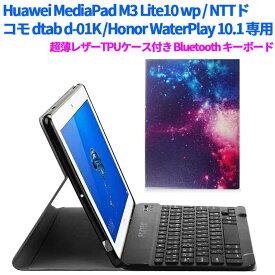 【送料無料】NTTドコモ dtab d-01K /Huawei MediaPad M3 Lite10 wp / Honor WaterPlay 10.1 専用 超薄ケース付き Bluetooth キーボード☆US配列☆日本語かな入力対応☆6デザイン