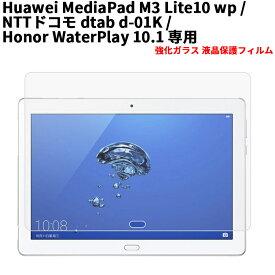 【送料無料】NTTドコモ dtab d-01K 強化ガラス 液晶保護フィルム ガラスフィルム 耐指紋 撥油性 表面硬度 9H 業界最薄0.25mmのガラスを採用 2.5D ラウンドエッジ加工 液晶ガラスフィルムHuawei MediaPad M3 Lite10 wp / Honor WaterPlay 10.1 専用