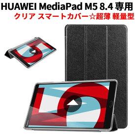 【送料無料】 HUAWEI MediaPad M5 8.4 専用 三つ折 クリア スマートカバー☆超薄 軽量型 スタンド機能 高品質PUレザーケース