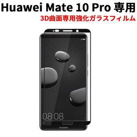 【送料無料】 Huawei Mate 10 Pro 強化ガラスフィルム 3D全面保護ガラス Huawei Mate10 Pro フィルム 指紋防止 防汚れ 全面液晶保護フィルム