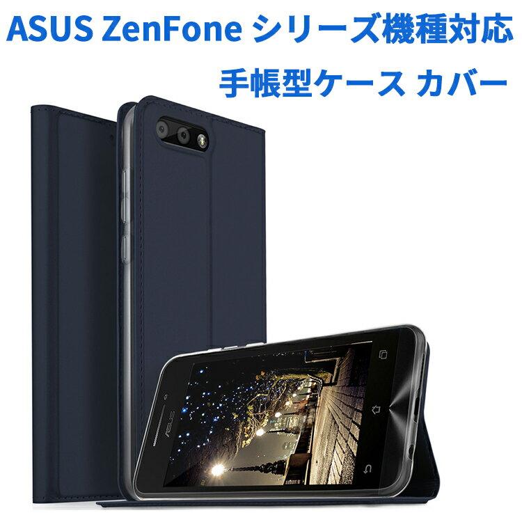 【送料無料】ASUS ZenFone シリーズ用スマホケース 手帳型ケース カバー マグネット ベルトなし 定期入れ ポケット シンプル スマホケース ☆ZenFone 5 ZE620KL/ZenFone Live ZB501KL/ZenFone 4 Max ZC520KL/ZenFone 4 ZE554KL/ZenFone Max Plus(M1)