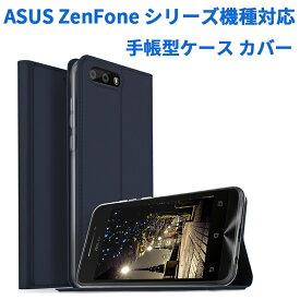 【送料無料】ASUS ZenFone シリーズ用スマホケース 手帳型ケース カバー マグネット ベルトなし 定期入れ ポケット シンプル スマホケース ☆ZenFone 5 ZE620KL/ZenFone Live ZB501KL/ZenFone 4 Max ZC520KL/ZenFone 4 ZE554KL/ZenFone Max Plus(M1)/Max Pro (M2) (ZB631KL)