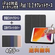 【送料無料】iPad10.2インチ第7世代(2019年新型)通用ケース筆の収納TPU素材三つ折PUレザーケース保護カバー☆超薄軽量型スタンド機能高品質