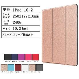 【送料無料】iPad 10.2型 第7世代(2019年新型) ケース 傷つけ防止 スタンドカバー iPad 10.2インチ カバー 薄型 軽量 三つ折 内蔵マグネット開閉式 PUレザーカバー全18色