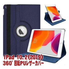 【送料無料】iPad 10.2インチ(2019年新型)専用ケース 360度回転仕様カバー 薄型 軽量型 スタンド機能 高品質PUレザーケース ipad ケース