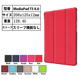 【送料無料】Huawei MediaPad T5 8.0専用 MediaPad M5 Lite8.0 専用選択可能マグネット開閉式 スタンド機能付き専用ケース 三つ折カラフル カバー 薄型 軽量型 スタンド機能 高品質PUレザーケース