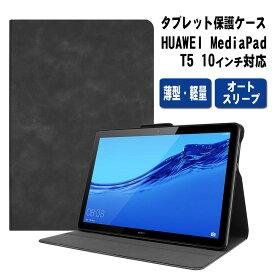 【送料無料】Huawei MediaPad T5 10 高級革製保護カバー 手帳型 TPUスマートケース かわいい 二つ折タイプ 超薄型 最軽量 おしゃれ 高級PUレザー 傷つけ防止マグネット 開閉式 スタンド機能付き