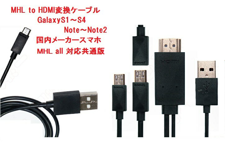 【MHL 全スマホ対応】 MicroUSB to HDMI /USB 変換ケーブル 1.8m 黒☆(For galaxy/HTC/Xperia/AQUOS Phone/ Arrows/REGZA Phoneなど)【P25Apr15】