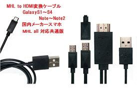 【送料無料】【MHL】 MicroUSB to HDMI /USB 変換ケーブル 2m 黒☆(For galaxy/HTC/Xperia/AQUOS Phone/ Arrows/REGZA Phoneなど)