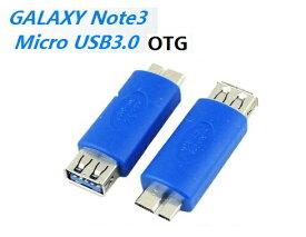 【送料無料】Galaxy NOTE3対応 USB3.0-USB Aメス OTG変換アダプタ★ブルー【P25Apr15】