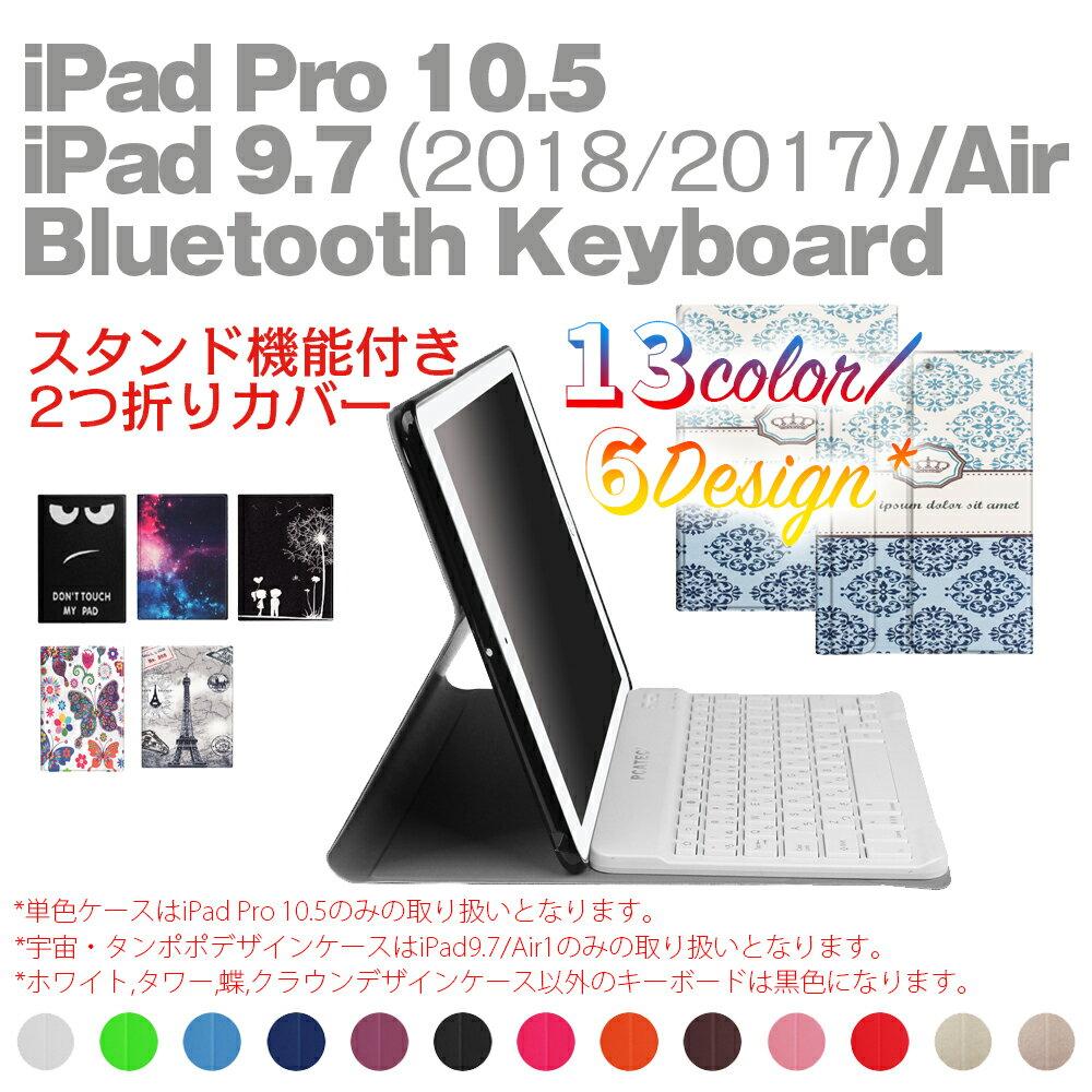 【送料無料】iPad Pro 10.5(2017)専用/ iPad Pro9.7/Air2専用選択可能 超薄型Bluetooth接続キーボード兼スタンド兼カバー 日本語入力対応 全13色