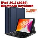 【送料無料】 iPad 10.2 インチ 第7世代 超薄レザーケース付き Bluetooth キーボード兼スタンド兼カバー US配列 か…