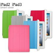 iPad4/iPad3/iPad2用レザーケーススマートカバー☆超薄選べる6カラー【05P17Apr13】