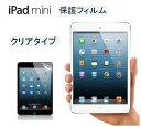 【送料無料】iPad シリーズ専用液晶保護フィルム Super Guard☆For iPad PRO10.5/iPad 9.7/PRO9.7/air1/2/mini4/mini1…