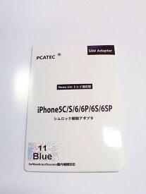 【送料無料】最新iOS10 対応 SIMロック解除アダプタ iPhone7/7 plus/6s / 6s plus / 6 / 6plus iPhone5S / 5C/ 5 対応 Unlock Nano-SIMロック解除アダプタ【iOS10 対応】SIMフリー 解除アダプタ