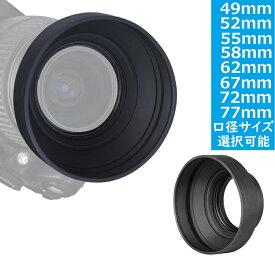 【送料無料】カメラ レンズ 用レンズフード ワイドシリコンレンズフード 折りたたみ式 ニコン タムロン シグマ ソニー Nikon Tamron Sigma Sony 用フロントフード カバー 49mm/52mm/55mm/58mm/62mm/67mm/72mm/77ミリメートルサイズ選択可能