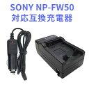 【送料無料】NP-FW50対応互換急速充電器 ☆(カーチャージャー付属)NEX-7K/NEX-6/NEX-5N SLT-A55V/SLT-A33等対応