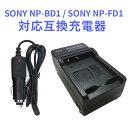 【送料無料】SONY NP-BD1/NP-FT1 対応互換急速充電器Cyber-shot DSC-G3 SC-T90 DSC-T300 DSC-T500 DSC-T700 DSC-T900 …