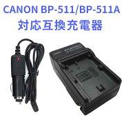 【送料無料】CANONBP-511/BP-511A対応互換充電器(カーチャージャー付属)CanonEOS10DEOS20DEOS20DaEOS300DEOS30DEOS40DEOS50DEOS5DEOSD30EOSD60EOSDM-MV100XDM-MV100XiDM-MV30DM-MV400DM-MV430DM-MV450DM-MVX1iに対応