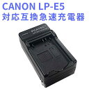 【送料無料】CANON LP-E5 対応互換急速充電器EOS 450D 500D 1000D Kiss F X2 X3 Rebel XS XSi T1i対応