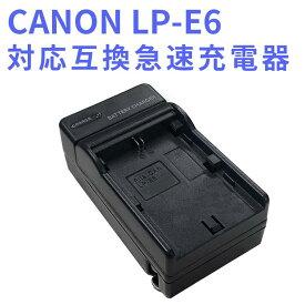 【送料無料】CANON LP-E6 対応互換急速充電器Canon EOS 5D Mark II EOS 5D Mark III EOS 5D Mark IV EOS 5DS EOS 5DS R EOS 6D EOS 7D EOS 7D Mark II EOS 60D, EOS 60Da EOS 70D EOS 80D対応