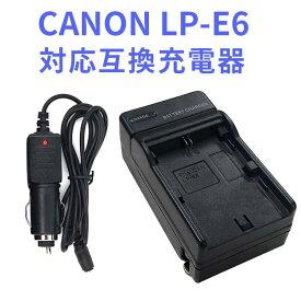 【送料無料】CANON LP-E6 対応互換急速充電器 (カーチャージャー付属)Canon EOS 5D Mark II EOS 5D Mark III EOS 5D Mark IV EOS 5DS EOS 5DS R EOS 6D EOS 7D EOS 7D Mark II EOS 60D, EOS 60Da EOS 70D EOS 80D対応