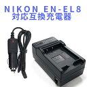 【送料無料】NIKONニコン EN-EL8対応互換急速充電器 Coolpix P1 P2 S1 S2 S3 S5 S6 S7 S7c S8 S9 S50 S51 S52対応