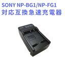 【送料無料】NP-BG1 対応互換急速充電器 DSC-HX30V DSC-HX10V HDR-GW77V HDR-GW77V DSC-H55 DSC-HX5V DSC-HX7V DSC-N2…