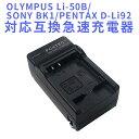 【送料無料】SONY BK1/OLYMPUS Li-50B対応互換急速充電器DSC-W190 MHS-CM5 MHS-PM5K 対応