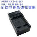 【送料無料】PENTAX D-Li68/FUJIFILM NP-50対応互換急速充電器 Optio S10/S12 FinePix F60FD F100FD F70EXR F75EXR …