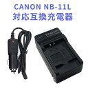 【送料無料】CANON NB-11L NB-11LH対応互換急速充電器(カーチャージャー付属)Canon PowerShot A2300 IS, A2400 IS, …