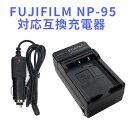 【送料無料】FUJIFILM NP-95対応互換急速充電器☆(カーチャージャ付)FinePix F30/F31fd/REAL 3D W1//X100/X-S1/ X100T…
