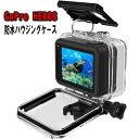 【送料無料】 GoPro HERO8 防水ハウジングケース ダイブハウジング 防水 防塵 保護ケース 水深60m 水中撮影用
