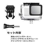 【送料無料】GoProHERO8防水ハウジングケースダイブハウジング防水防塵保護ケース水深60m水中撮影用