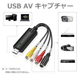 【送料無料】 USB2.0対応 ビデオ/AVキャプチャーカード ビデオキャプチャーボード RCA for PAL or NTSC ビデオ VHS DVD ダビング Video Capture パソコン取り込み 保存