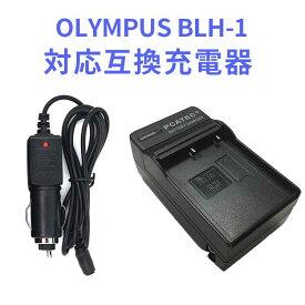 【送料無料】OLYMPUS BLH-1対応互換急速充電器☆(カーチャージャー付属)OLYMPUS OM-D E-M1 Mark II