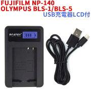 【送料無料】新型USB充電器LCD付4段階表示仕様☆OLYMPUSBLS-1/BLS-5FUJIFILMNP-140対応