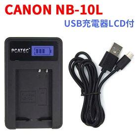 【送料無料】CANON NB-10L 対応☆PCATEC™国内新発売・USB充電器LCD付☆4段階表示仕様☆PowerShot G1 X/G15