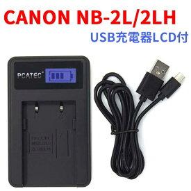【送料無料】CANON NB-2L/2LH 対応☆PCATEC™新型USB充電器☆LCD付4段階表示仕様☆