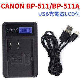 【送料無料】CANON BP-511/BP-511A 対応☆PCATEC™国内新発売・USB充電器LCD付4段階表示仕様☆
