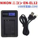 【送料無料】NIKON ニコン EN-EL12対応☆PCATEC™国内新発売・USB充電器LCD付☆AW100/S70【P25Apr15】