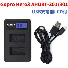 【送料無料】Gopro Hero3 AHDBT-201/301 対応☆PCATEC™新型デュアルチャージャー USB充電器☆LCD付4段階表示仕様☆