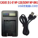 【送料無料】CASIO カシオ NP-120/SONY NP-BN1 対応☆PCATEC™新型USB充電器☆LCD付4段階表示仕様☆EX-Z31 / EX…