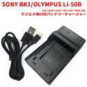 【送料無料】SONY BK1/OLYMPUS Li-50B対応互換USB充電器☆デジカメ用USBバッテリーチャージャー