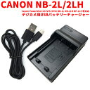【送料無料】CANON NB-2L/2LH 対応互換USB充電器 Canon PowerShot G9 iVIS HV30 NB-2L NB-2LH BP-2L5 等対応