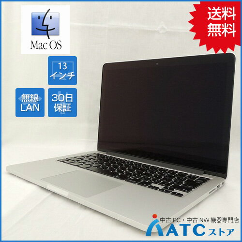 【中古ノートパソコン】Apple/MacBook Pro Retina/MF841J/A/Core i5 2.9GHz/SSD 512GB/メモリ 16GB/13.3インチ/Mac OS X 10.11【良】