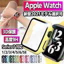 Apple Watch7 用ケース アップルウォッチ保護ケース ガラスフィルム 一体型 アップルウォッチカバーseries7 seriesSE …