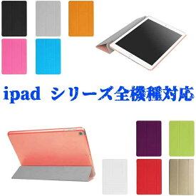 【送料無料】 ipad ケース iPad専用各仕様選択可能 三つ折スマートカバー 超薄 軽量型 スタンド機能 高品質PUレザーケース 全11色 iPad Pro10.5用/ iPad 9.7(2018第6世代/2017第五世代)/iPad Pro9.7用/iPad air2/iPad air1/iPadmini4用/iPadmini1/2/3用iPad4/3/2用